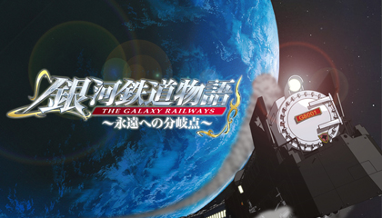 銀河鉄道物語-THE GALAXY RAILWAYS-