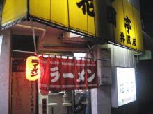 花園亭 井尻店