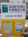 工場直行バスのバス停