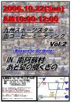 九州CCM2006のポスター