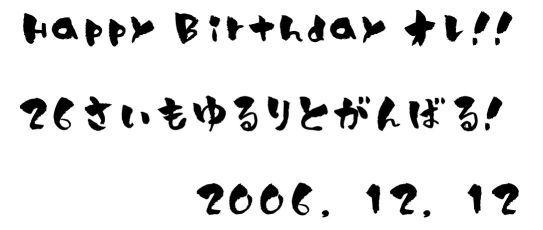 たんじょうび(26さい)