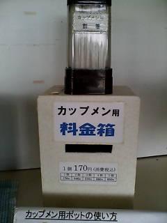 ryokinbako.jpg