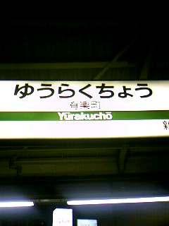 yuurakutyou.jpg
