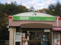 061114_Abukuma.jpg