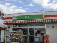 061114_Kagamiishi.jpg