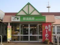 061114_Nasukogen.jpg