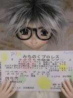 20060211Michinoku_Kawagoe.jpg