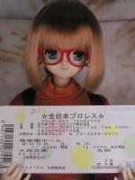 20060305_All_Japan.jpg