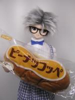 Fujipan_Peanut_Koppe.jpg
