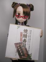Lawson_YakiSaba.jpg