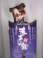 Minato_Ajizushi.jpg