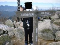 Mount_Kinpu.jpg