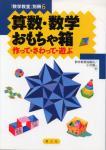 算数・数学おもちゃ箱―作って・さわって・遊ぶ