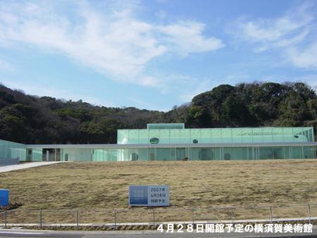 4月28日開館予定の横須賀美術館前にて。         とってもキレイな建物です(^-^)