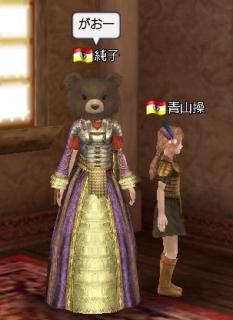 クマと純子と貴婦人ドレスと青山さんと