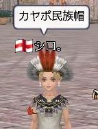 カポヤ民族帽