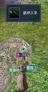 鉄斧ゲット