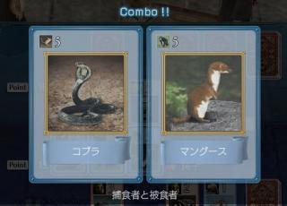 コブラ対マングース