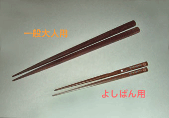 chopsticks.png