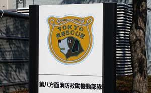 tokyo-rescue.jpg