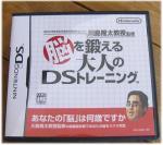 DS5s.jpg