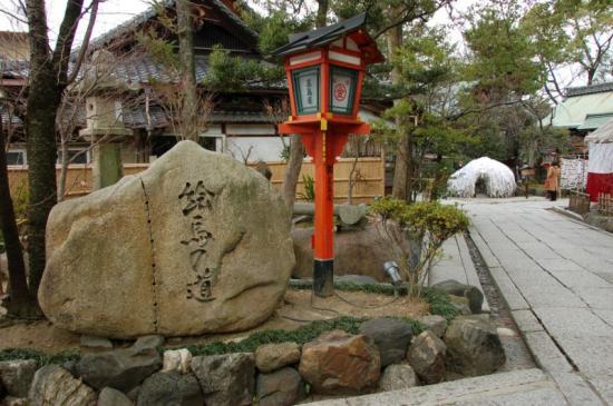 安井神社1