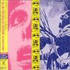 Plastic Fang / Jon Spencer Blues Explosion