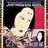 JAPANESE GIRL / 矢野顕子