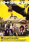 レコード・コレクターズ 2007年 03月号