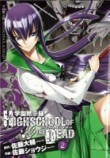 学園黙示録HIGHSCHOOL OF THE DEAD 2 (2)