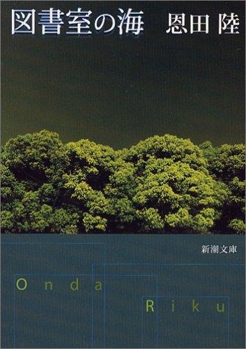 ON AIR♯131 ~のびた身長文庫  恩田陸「図書室の海」~
