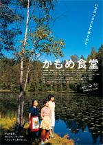 ON AIR#235 ~荻上直子監督作品「かもめ食堂」~