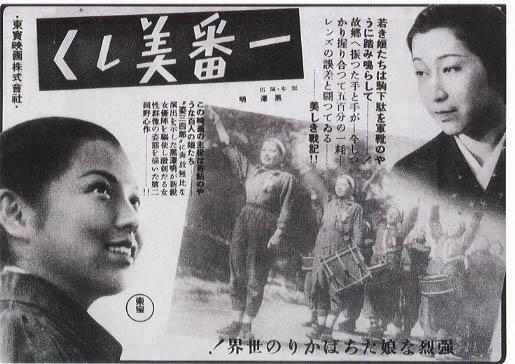 ON AIR#247 ~黒澤明監督作品 「一番美しく」~
