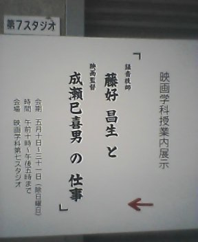 ON AIR#249 ~成瀬巳喜男監督作品 「ひき逃げ」~