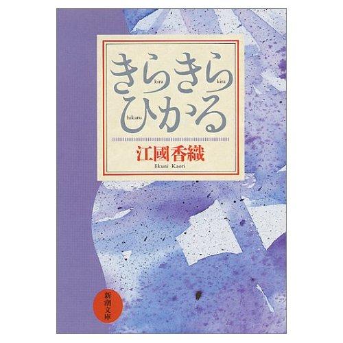 ON AIR#258 ~江國香織「きらきらひかる」~
