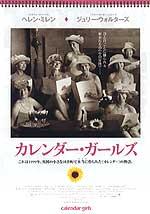 ON AIR#266 ~ナイジェル・コール監督作品 「カレンダー・ガールズ」~