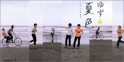 ON AIR#268 ~梅雨にぼかされる初心~