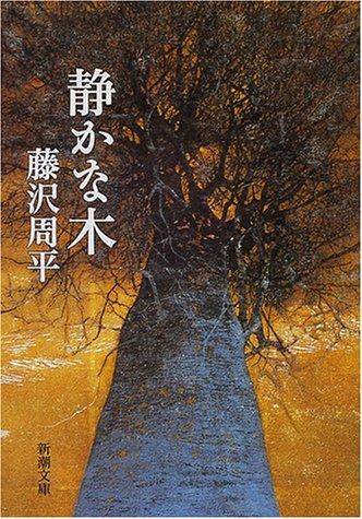 ON AIR#270 ~藤沢周平 「静かな木」~