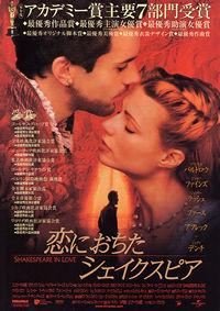 ON AIR#302 ~ジョン・マッデン監督作品 「恋におちたシェイクスピア」~