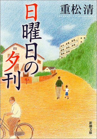 ON AIR#304 ~重松清 「日曜日の夕刊」~