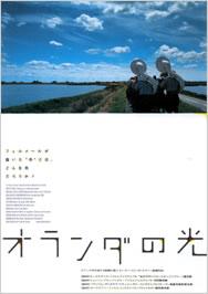 ON AIR#431 ~ピーター=リム・デ・クローン監督作品 「オランダの光」~