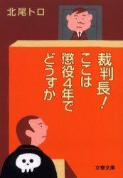 ON AIR#445 ~北尾トロ 「裁判長!ここは懲役4年でどうすか」~