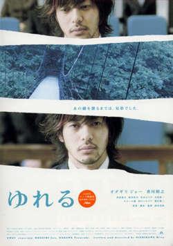 ON AIR#460 ~西川美和監督作品 「ゆれる」~