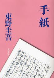 ON AIR#481 ~東野圭吾 「手紙」~
