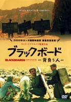 ON AIR#399 ~サミラ・マフマルバフ監督作品 「ブラックボード 背負う人」~