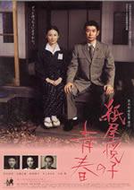 ON AIR#467 ~黒木和雄監督作品 「紙屋悦子の青春」~