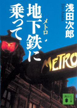 ON AIR#413 ~浅田次郎「地下鉄に乗って」~