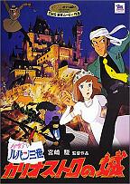 ON AIR#441 ~宮崎駿監督作品 「ルパン三世 カリオストロの城」~
